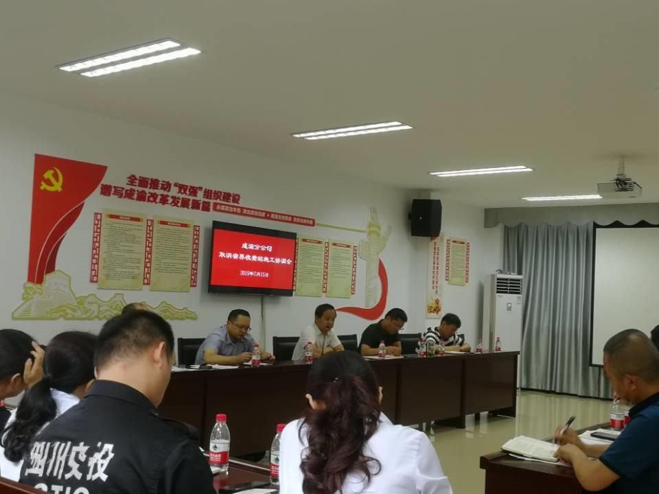 7.15+邓刚+公司召开取消省界收费站建设施工协调会