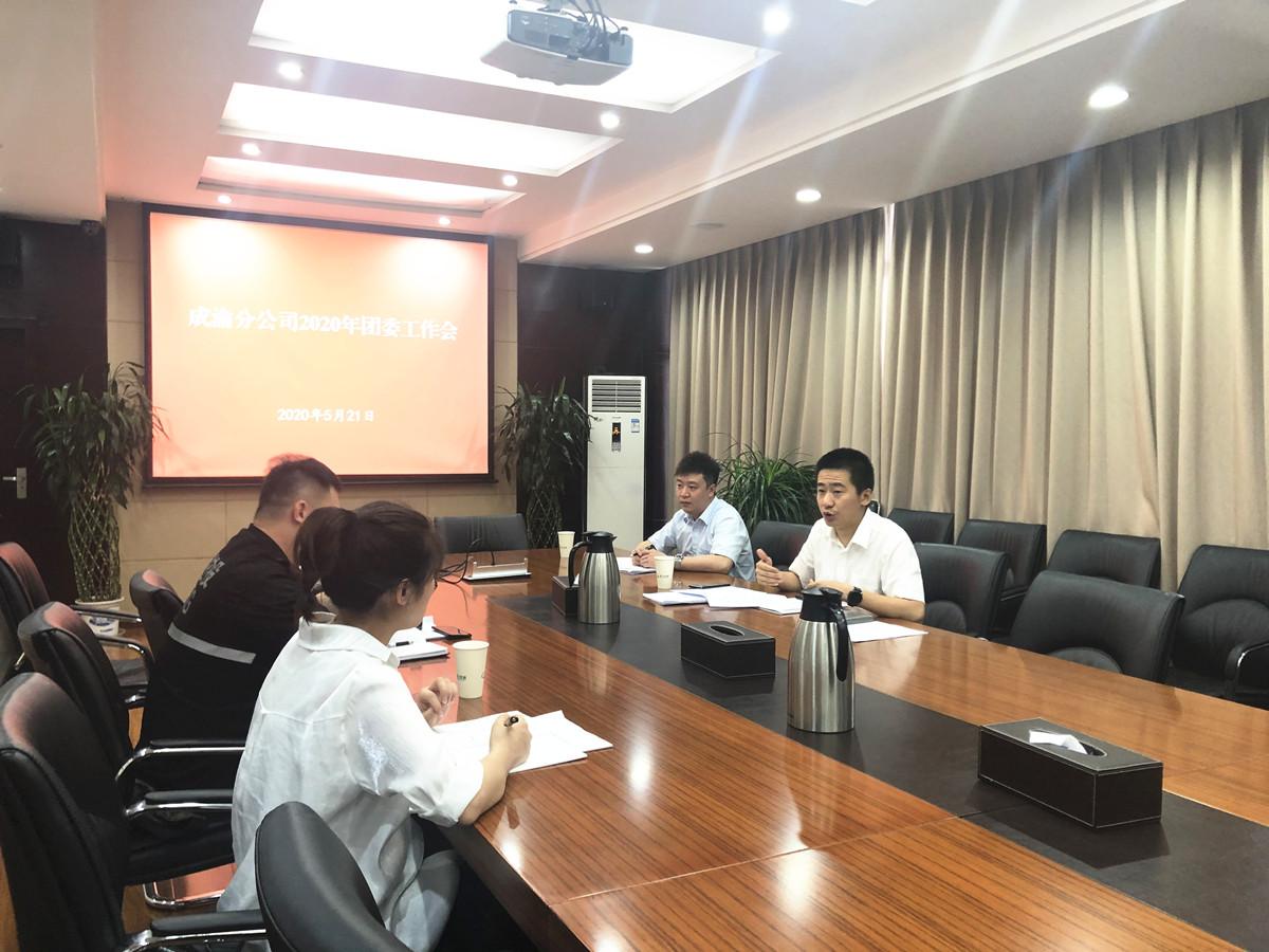 5.21+李杨+raybet84分公司团委召开2020年工作会