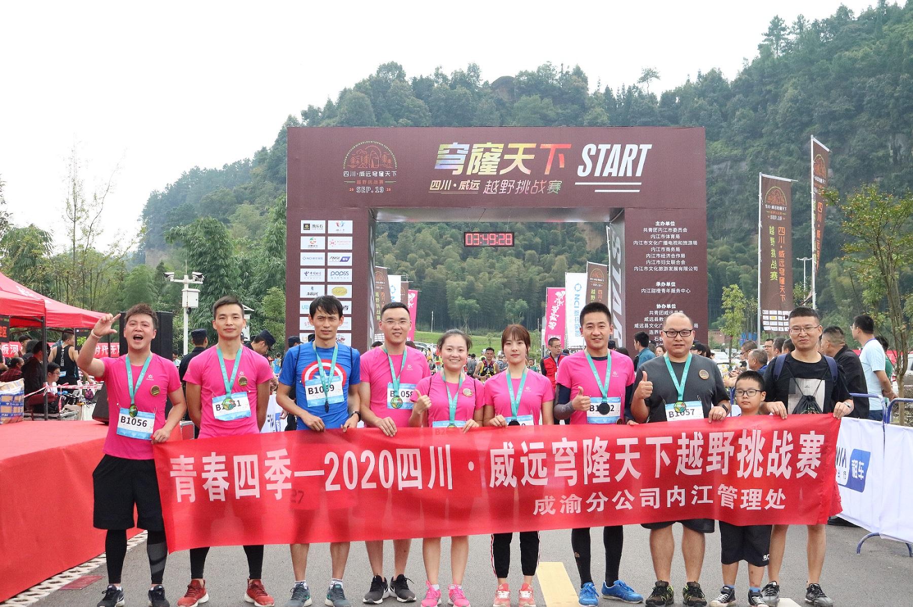 内江管理处团总支组织青年团员参加穹隆天下越野挑战赛